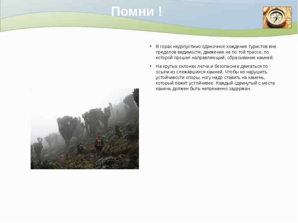 Помни ! В горах недопустимо одиночное хождение туристов вне пределов видимост...