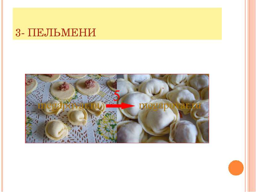 3- ПЕЛЬМЕНИ