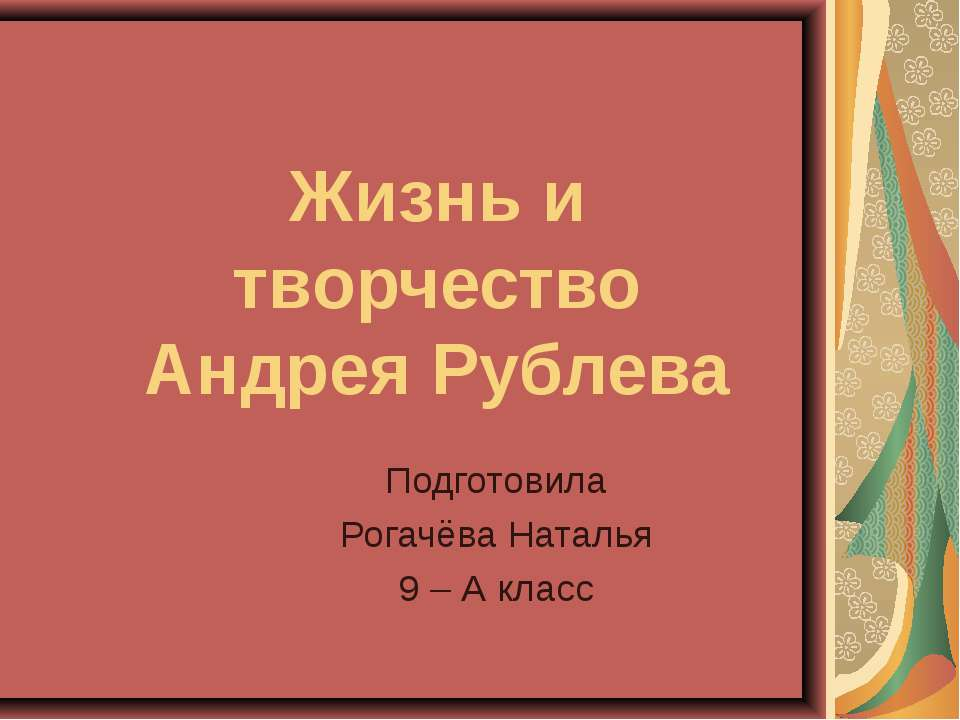презентации по истории андрей рублв