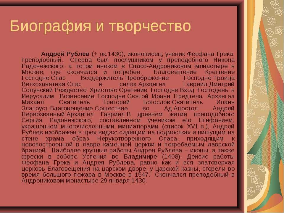 Биография и творчество Андрей Рублев (+ ок.1430), иконописец, ученик Феофана...