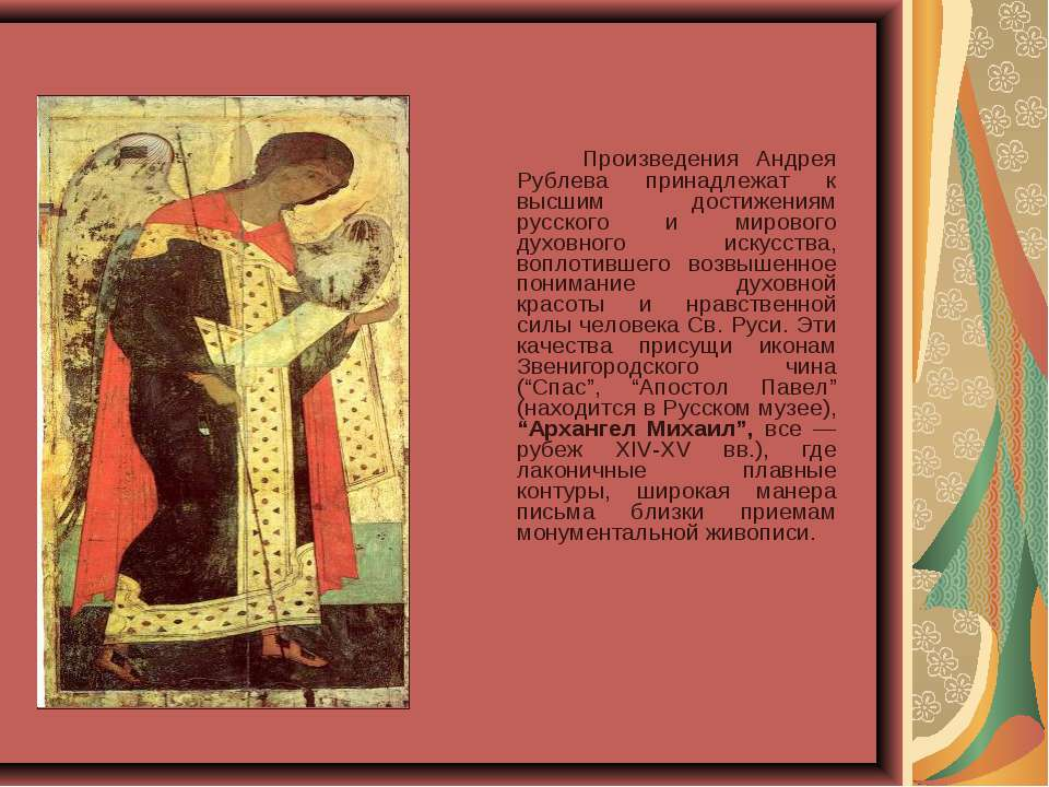 Произведения Андрея Рублева принадлежат к высшим достижениям русского и миров...