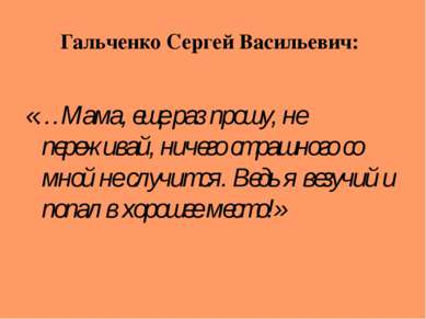 Гальченко Сергей Васильевич: «…Мама, еще раз прошу, не переживай, ничего стра...