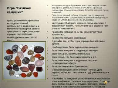 """Игра """"Разложи камушки"""" Материалы: гладкие булыжники и морские камушки разных ..."""