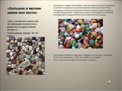 «Большие и мелкие камни или песок» Материалы: гладкие булыжники и морские кам...