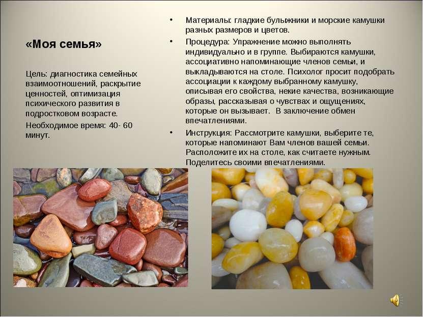 «Моя семья» Материалы: гладкие булыжники и морские камушки разных размеров и ...