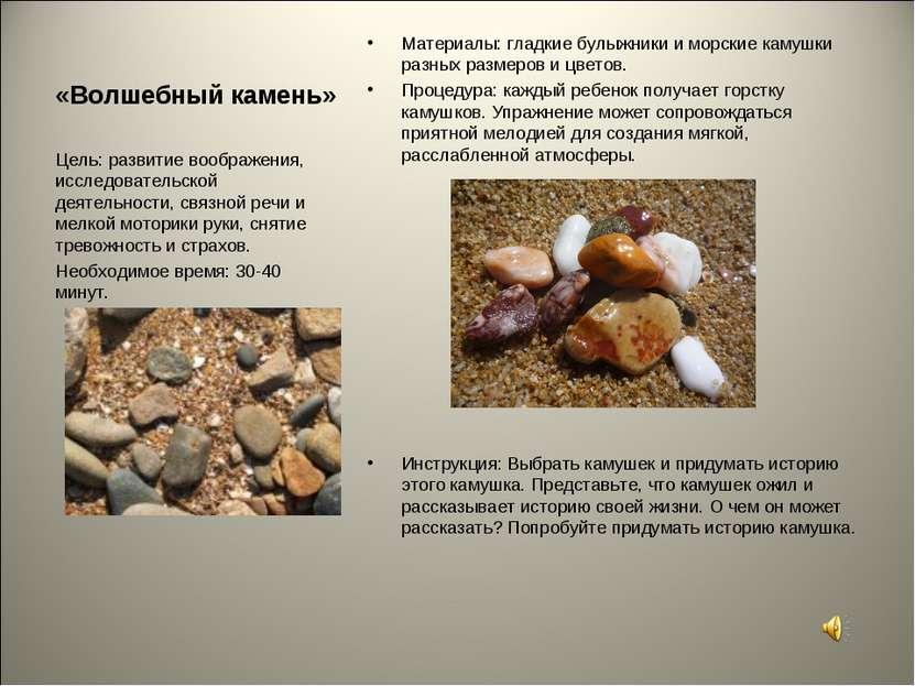 «Волшебный камень» Материалы: гладкие булыжники и морские камушки разных разм...