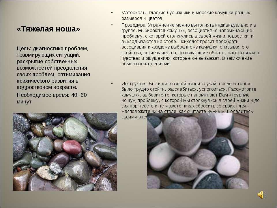 «Тяжелая ноша» Материалы: гладкие булыжники и морские камушки разных размеров...