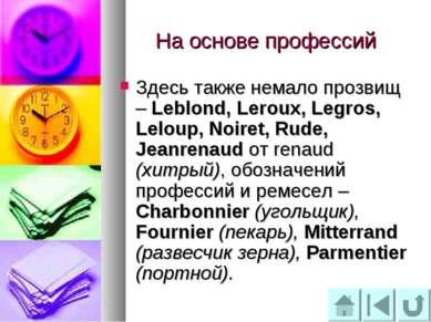 На основе профессий Здесь также немало прозвищ – Leblond, Leroux, Legros, Lel...