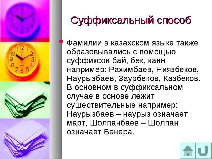 Суффиксальный способ Фамилии в казахском языке также образовывались с помощью...