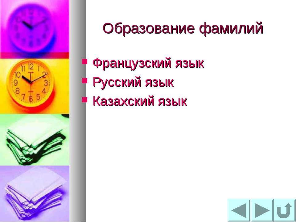 Образование фамилий Французский язык Русский язык Казахский язык