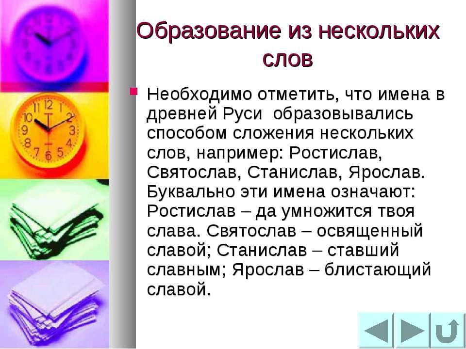 Образование из нескольких слов Необходимо отметить, что имена в древней Руси ...