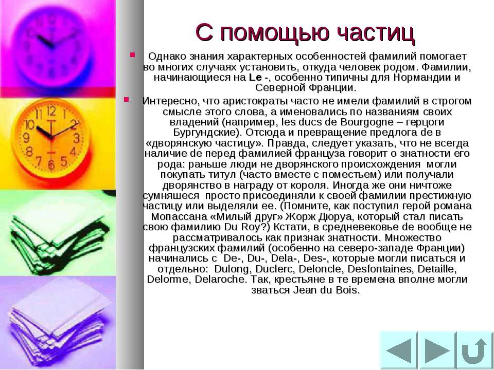 С помощью частиц Однако знания характерных особенностей фамилий помогает во м...
