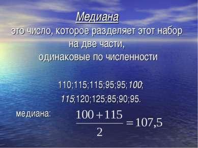 Медиана это число, которое разделяет этот набор на две части, одинаковые по ч...
