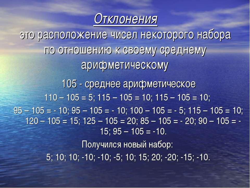 Отклонения это расположение чисел некоторого набора по отношению к своему сре...