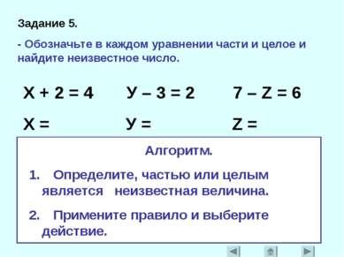Задание 5. - Обозначьте в каждом уравнении части и целое и найдите неизвестно...