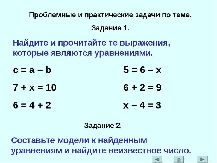Проблемные и практические задачи по теме. Задание 1. Найдите и прочитайте те ...