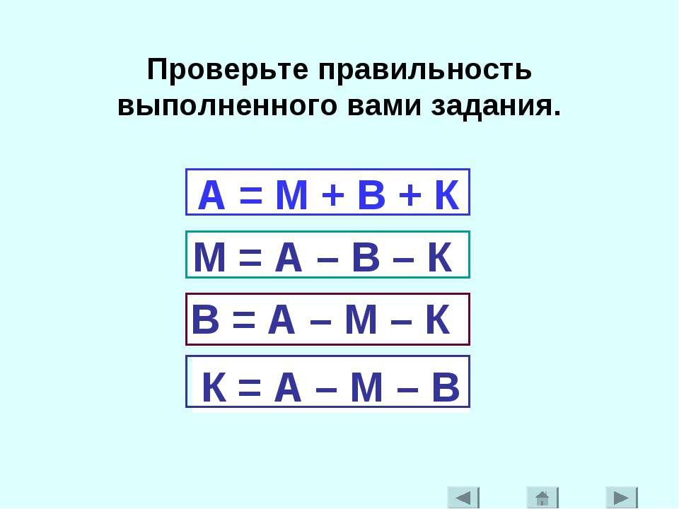 К = А – М – В Проверьте правильность выполненного вами задания. А = М + В + К...