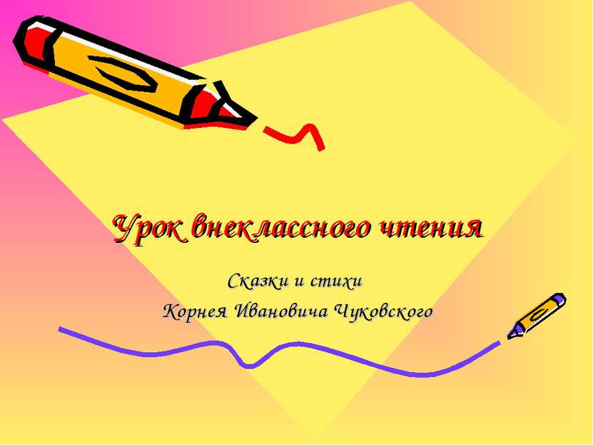 Урок внеклассного чтения Сказки и стихи Корнея Ивановича Чуковского