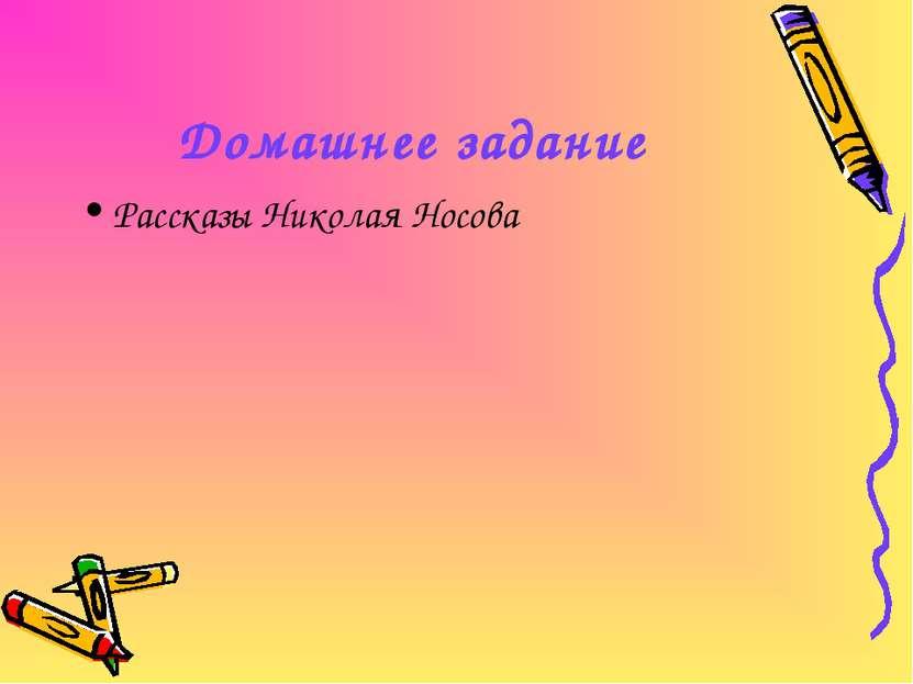 Домашнее задание Рассказы Николая Носова