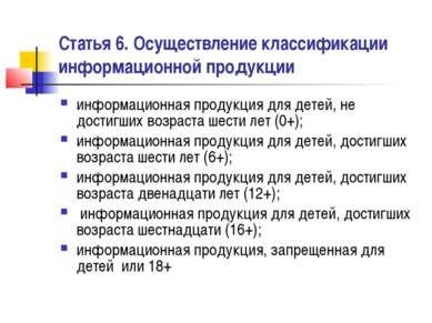 Статья 6. Осуществление классификации информационной продукции информационная...