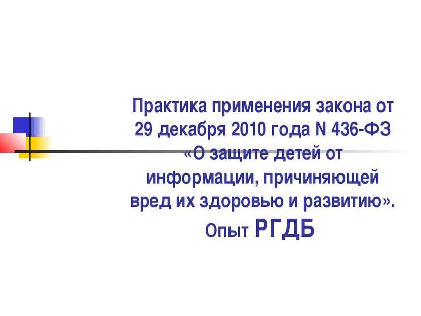 Практика применения закона от 29 декабря 2010 года N 436-ФЗ «О защите детей о...