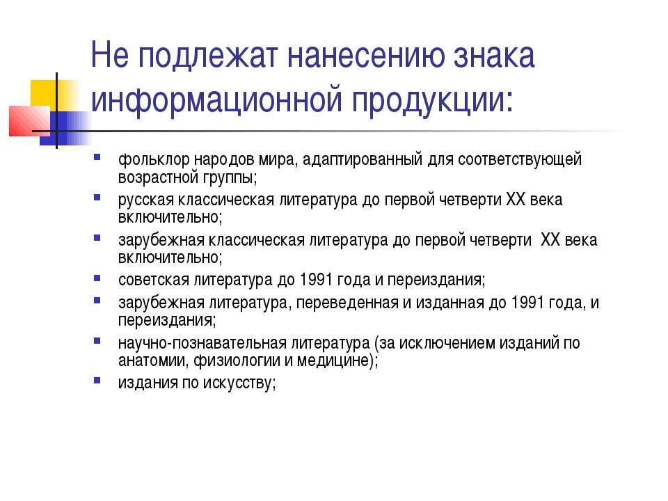Не подлежат нанесению знака информационной продукции: фольклор народов мира, ...