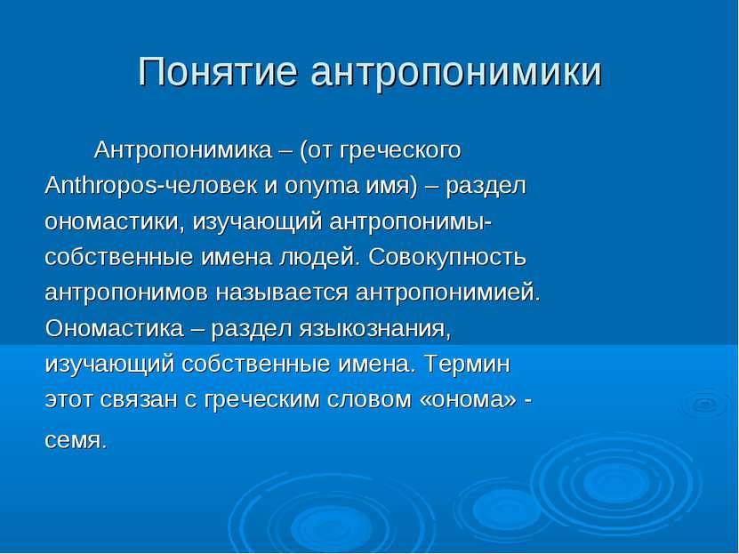 Понятие антропонимики Антропонимика – (от греческого Anthropos-человек и onym...