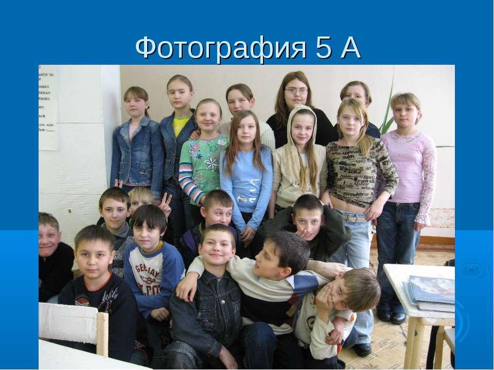 Фотография 5 А