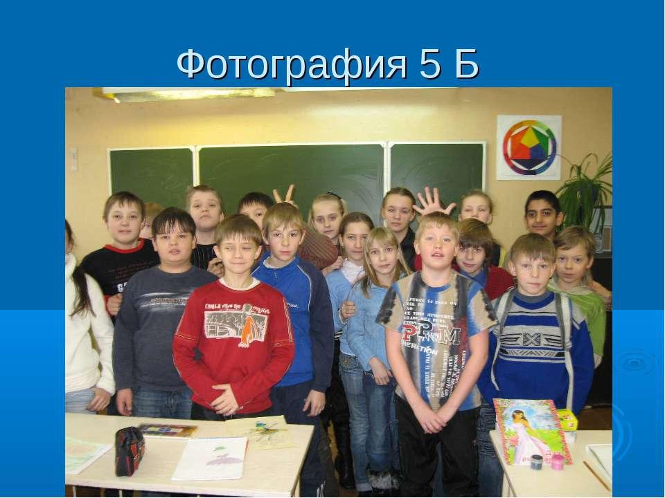 Фотография 5 Б
