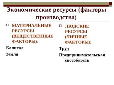 Экономические ресурсы (факторы производства) МАТЕРИАЛЬНЫЕ РЕСУРСЫ (ВЕЩЕСТВЕНН...