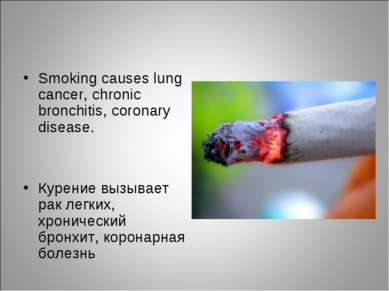 Smoking causes lung cancer, chronic bronchitis, coronary disease. Курение выз...
