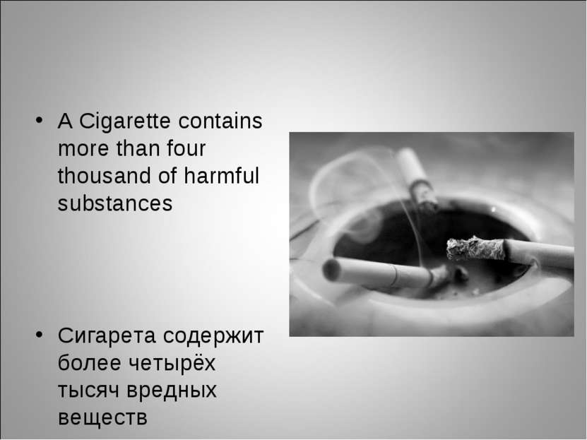 А Cigarette contains more than four thousand of harmful substances Сигарета с...