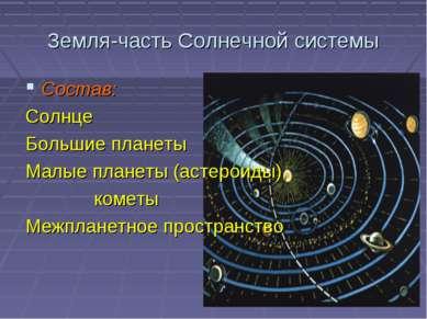 Земля-часть Солнечной системы Состав: Солнце Большие планеты Малые планеты (а...