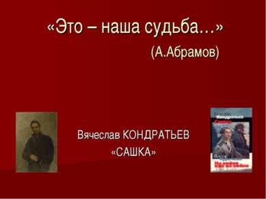 «Это – наша судьба…» (А.Абрамов) Вячеслав КОНДРАТЬЕВ «САШКА»
