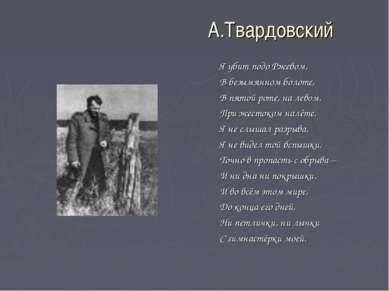 А.Твардовский Я убит подо Ржевом, В безымянном болоте, В пятой роте, на левом...