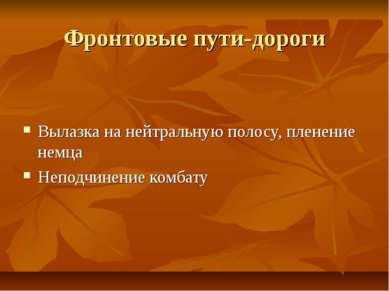 Фронтовые пути-дороги Вылазка на нейтральную полосу, пленение немца Неподчине...