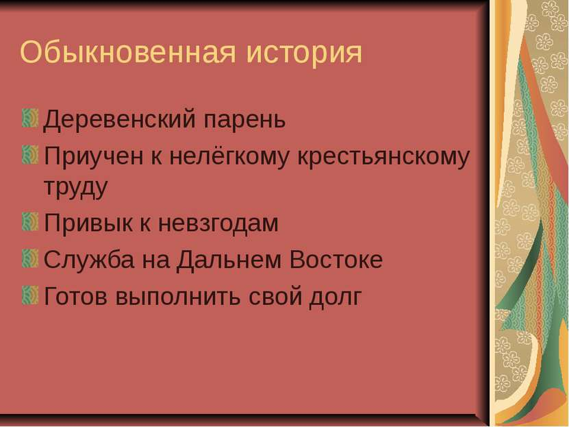 Обыкновенная история Деревенский парень Приучен к нелёгкому крестьянскому тру...