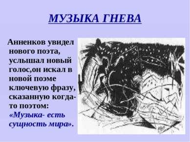 МУЗЫКА ГНЕВА Анненков увидел нового поэта, услышал новый голос,он искал в нов...