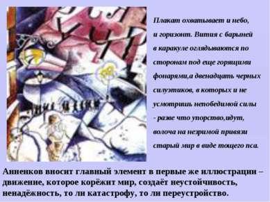 Анненков вносит главный элемент в первые же иллюстрации – движение, которое к...