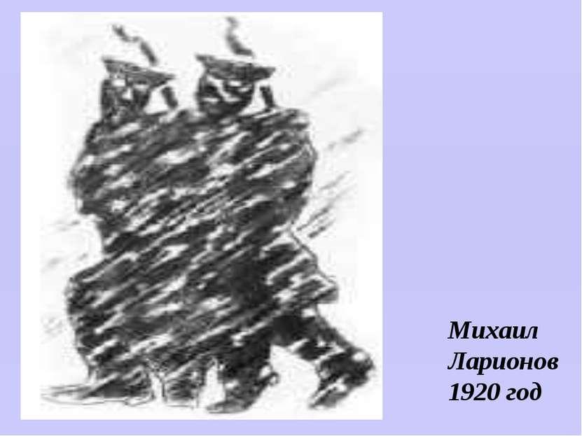 Михаил Ларионов 1920 год