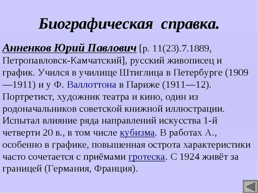 Биографическая справка. Анненков Юрий Павлович [р. 11(23).7.1889, Петропавлов...