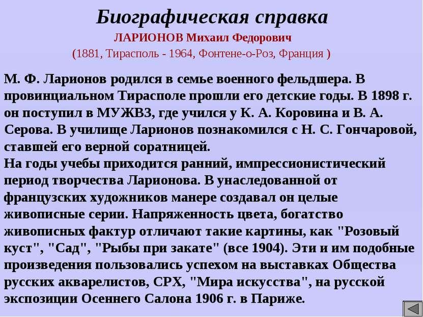 ЛАРИОНОВ Михаил Федорович (1881, Тирасполь - 1964, Фонтене-о-Роз, Франция ) Б...