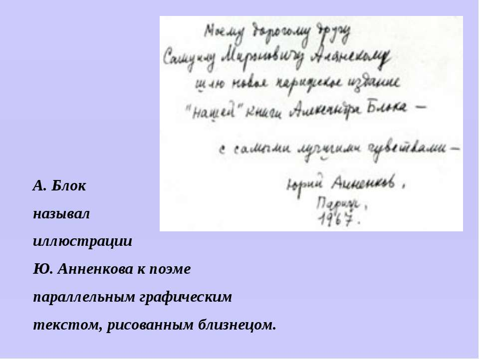 А. Блок называл иллюстрации Ю. Анненкова к поэме параллельным графическим тек...