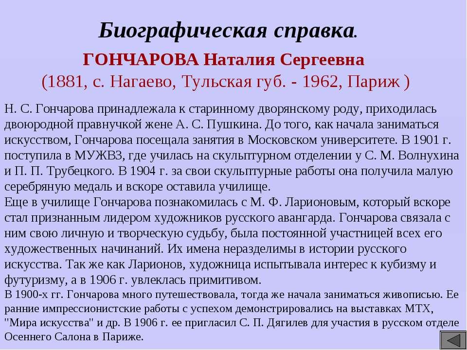 ГОНЧАРОВА Наталия Сергеевна (1881, с. Нагаево, Тульская губ. - 1962, Париж ) ...