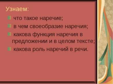 Узнаем: что такое наречие; в чем своеобразие наречия; какова функция наречия ...