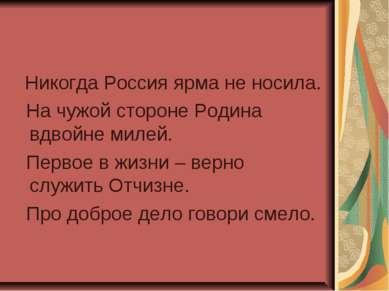 Никогда Россия ярма не носила. На чужой стороне Родина вдвойне милей. Первое ...
