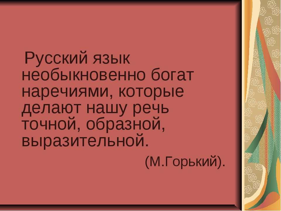 Русский язык необыкновенно богат наречиями, которые делают нашу речь точной, ...