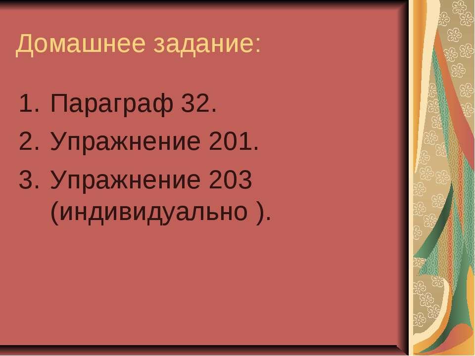 Домашнее задание: Параграф 32. Упражнение 201. Упражнение 203 (индивидуально ).
