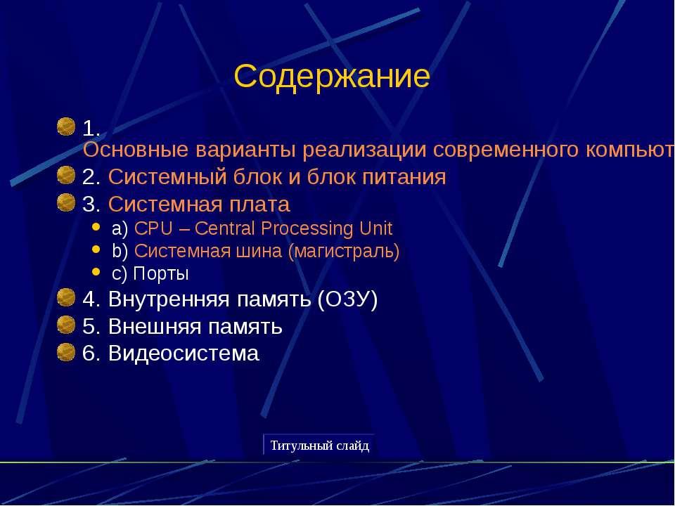 Содержание 1. Основные варианты реализации современного компьютера 2. Системн...