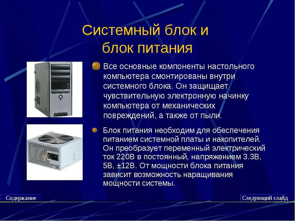 Системный блок и блок питания Все основные компоненты настольного компьютера ...